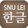 SNU LEI韩文字(韩语学习)