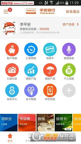 平安口袋银行 4.7.1 安卓手机版