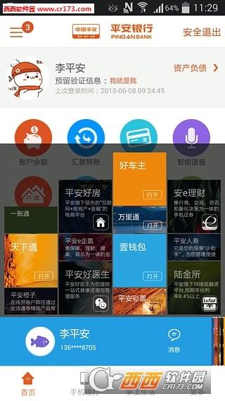 平安口袋银行 3.0.0 安卓手机版