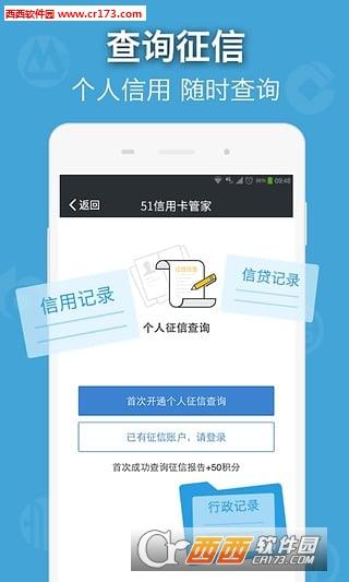 51信用卡管家 9.20.0 官方安卓版