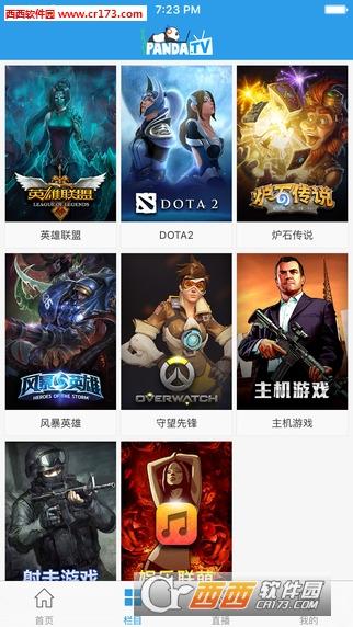 熊猫直播 v3.3.21.6657 官方安卓版