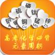 高考化学元素表app3.01安卓版