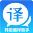 �n�Z翻�g助手app