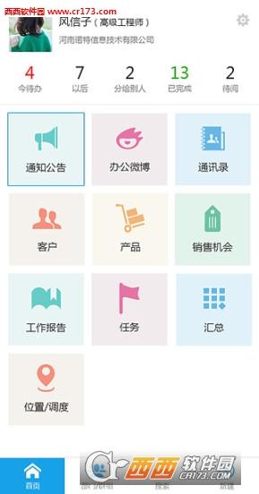 企微云平台 v1.0安卓版