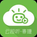 云视听泰捷安卓版v4.0.3官方版