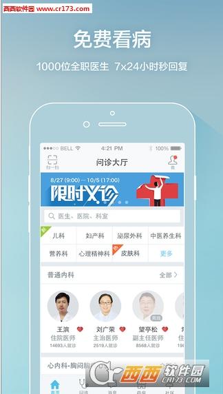 平安好医生走一走app v3.0.0安卓版