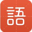 �W易有道�Z文�_人app