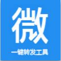 微信一键转发免费iosv1.0苹果版