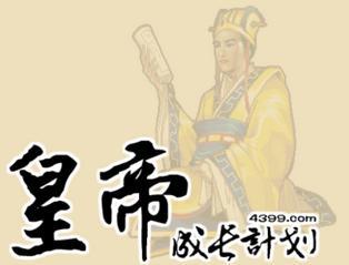 皇帝成长计划2伯爵版1.14安卓手机版