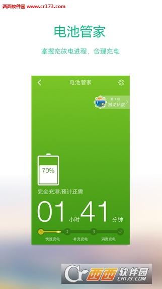 360手机卫士iPhone专业版 V7.0.0 官方版