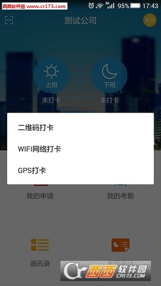 喔趣考勤 1.7.1 官方安卓版