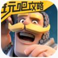 皇室战争攻略3.5.0安卓最新版