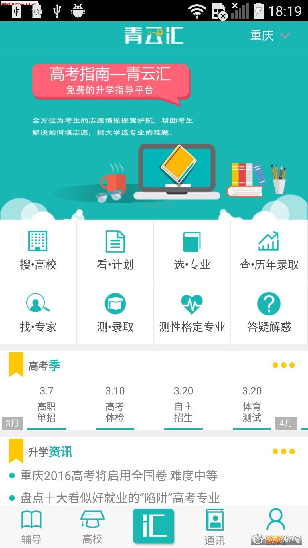 高考指南青云汇 v2.2.3 安卓版