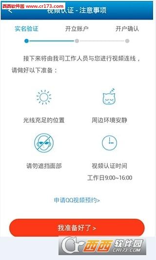 广发证券手机开户软件 1.0.47 安卓版
