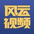 风云视频app