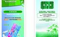 18款绿色环保书签素材