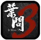 叶问3之赤子丹心手游最新版v1.0.0 安卓版