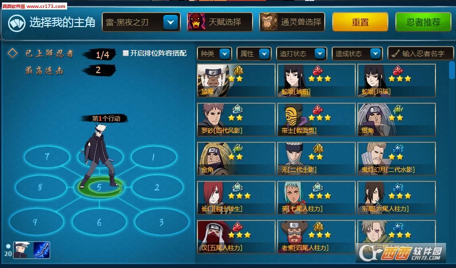 火影忍者ol模拟器 v1.0 官方最新版