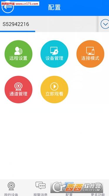 中维高清监控系统手机版 v8.2.0 官方安卓版