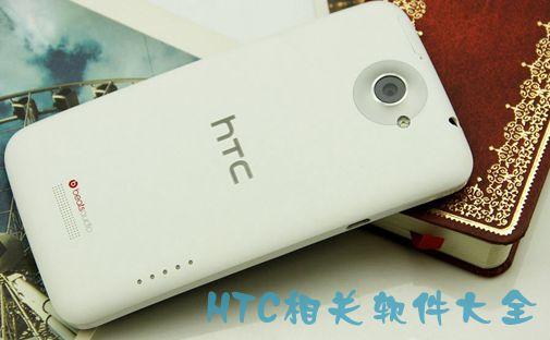 HTC软件