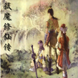 魔兽地图:弑魔修仙传1.6