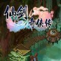 IOS仙剑奇侠传3D回合最新版