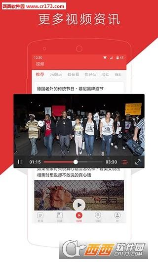 网易新闻 37.2官方版