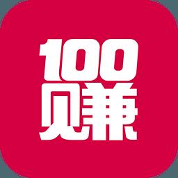 100赚app