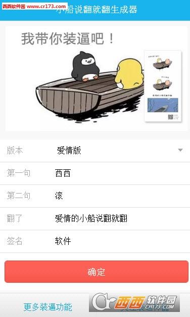 爱情的小船说翻就翻生成器软件 【手机 电脑版】