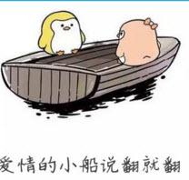 爱情的小船说翻就翻生成器软件