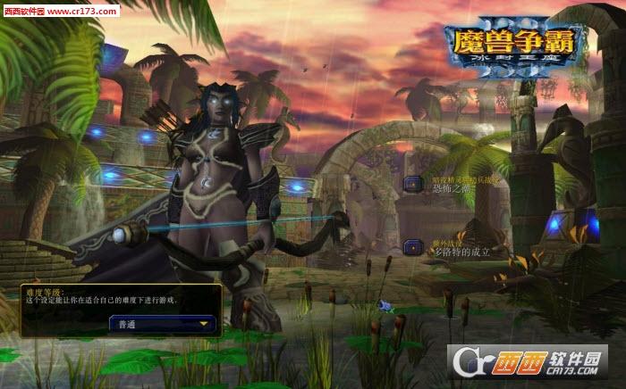 魔兽争霸3:冰封王座 v1.20e-v1.27a官方简体中文版