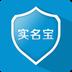 实名宝实名制认证软件v1.8.1官方版