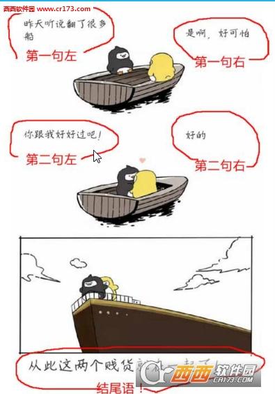 不翻船版小船说翻就翻生成器软件 1.0手机版