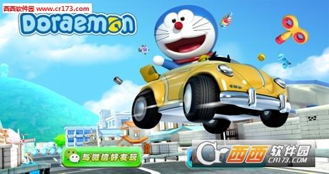 IOS哆啦A梦北京赛车最新版 V1.0.11826