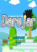 I wanna be the darejar免安装硬盘版