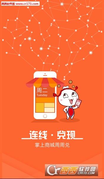 武汉万客会安卓版 v1.42