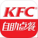 KFC自助点餐