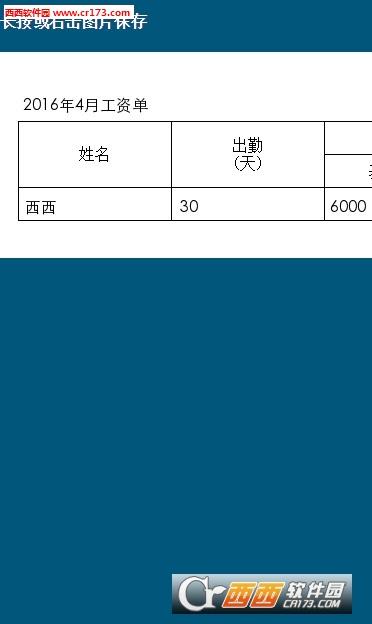 工资条p图软件 【手机+电脑版】