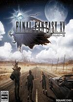 最终幻想15官方中文整合DLC硬盘版