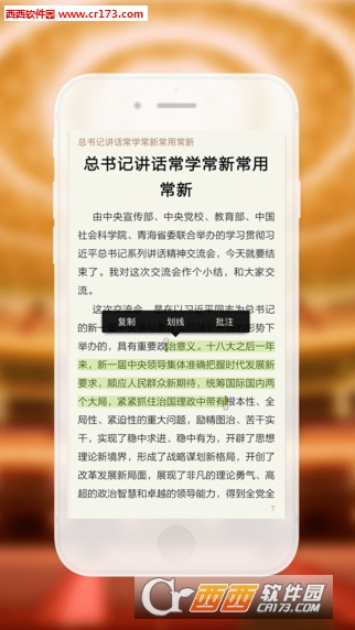 党员小书包官方app 2.8.4.20171026 安卓版