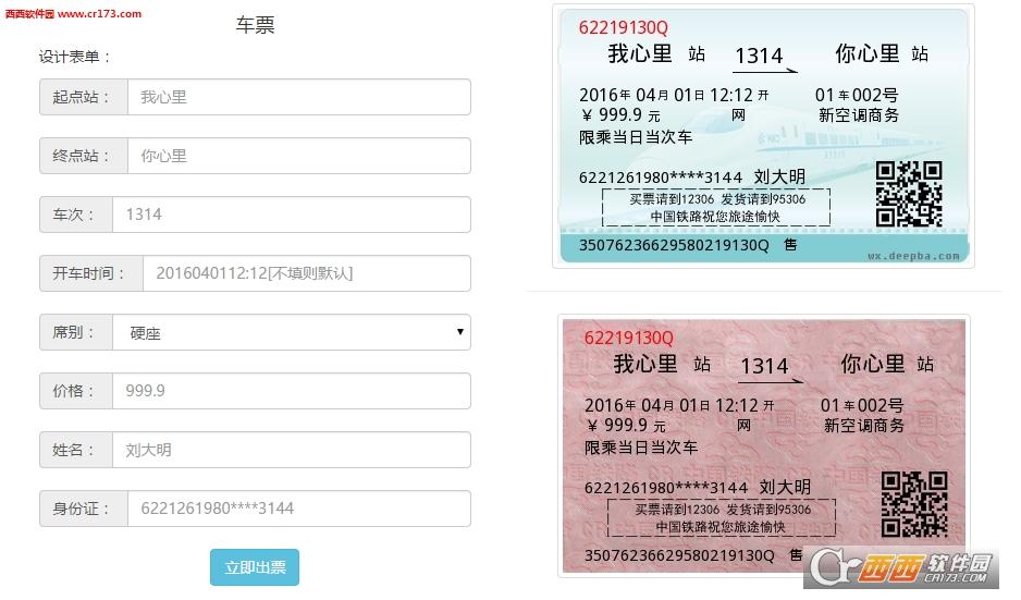 火车票生成器 v1.0安卓最新版