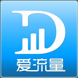 爱流量app下载移动版4.4
