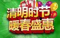 清明节商场宣传海报(清明佳节礼享盛惠)psd分层素材