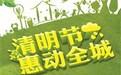 家居清明节活动宣传海报psd模板(素雅牡丹)高清分层文件