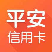 平安信用卡ios手机版v1.5.0