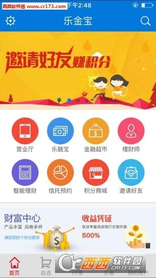 国盛证券乐金宝 5.7.2.2 官方安卓版