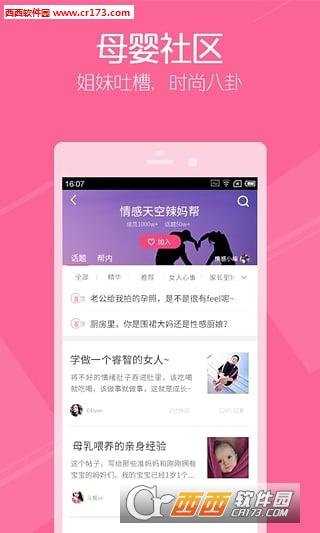 辣妈帮 7.5.18 官方安卓版