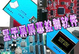 led显示屏控制软件下载_显示屏屏幕控制软件下载