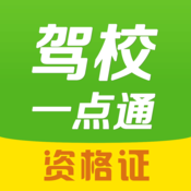 驾校一点通资格证appv1.3.0安卓版