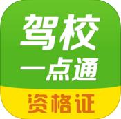 驾校一点通资格证iPhone版v1.3.0 官方ios版